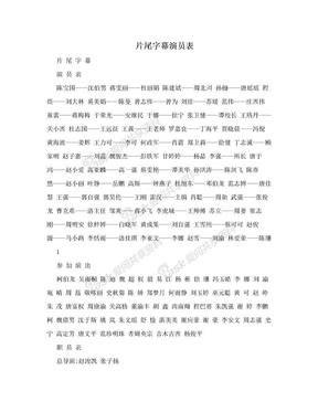 片尾字幕演员表.doc