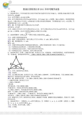 2011黑龙江牡丹江中考数学试题-解析版.doc