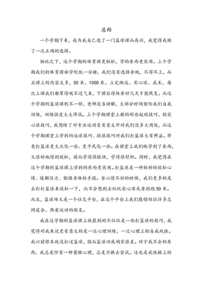 体育总结(篮球).docx