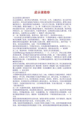 《启示录释义-24-启示录拾珍》.doc