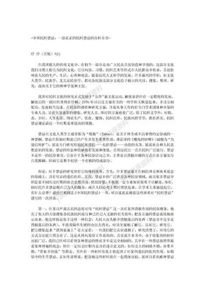 中国民间禁忌:一部真正的民间禁忌的百科全书.doc