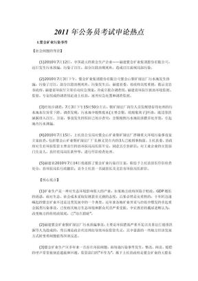 2011年公务员考试申论热点.doc