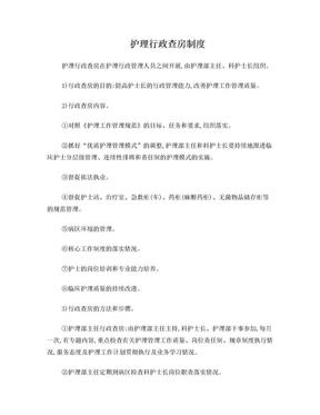 护理行政查房制度.doc