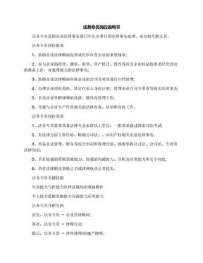 法务专员岗位说明书.docx
