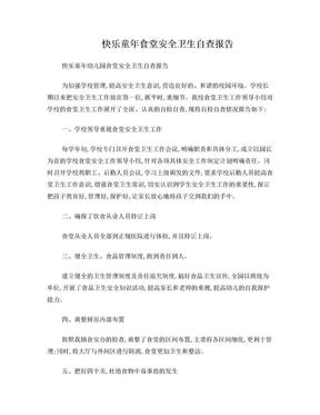 快乐童年幼儿园食堂安全卫生自查报告.doc
