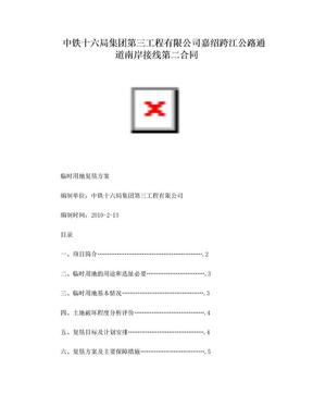 项目临时用地复垦方案(1).doc