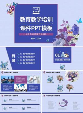 蓝紫色花朵文艺风格教育教学通用课件PPT模板.pptx
