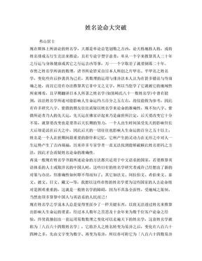 八百六十四数易卦姓名学_应用参考.doc