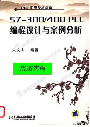 S7-300_400_PLC编程设计与案例分析7(组态实例).pdf
