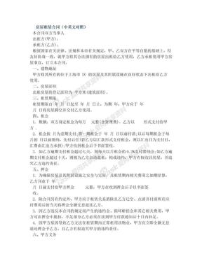 中英文合同.doc