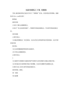 电影窦娥冤上下集 窦鹅怨.doc