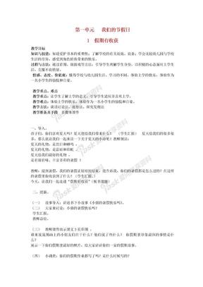 (秋)二年级道德与法治上册 全册教案 新人教版.doc