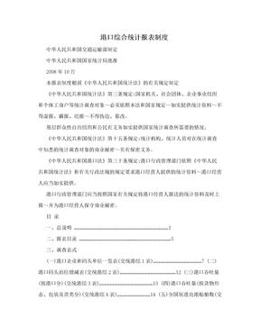 港口综合统计报表制度.doc