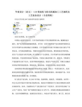 毕业设计(论文)-110柴油机飞轮壳机械加工工艺规程及工艺装备设计(全套图纸).doc