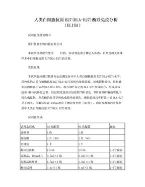 人类白细胞抗原B27(HLA-B27)ELISA试剂盒说明书.doc