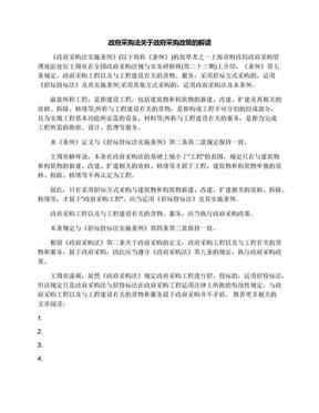 政府采购法关于政府采购政策的解读.docx