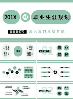 绿色清新极简职业规划PPT模板.pptx
