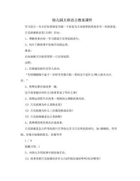 幼儿园大班语言教案课件.doc