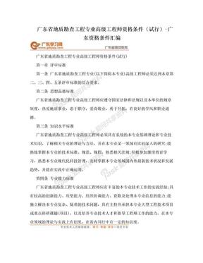 广东省地质勘查工程专业高级工程师资格条件(试行)-广东资格条件汇编.doc