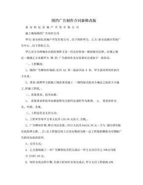 围挡广告制作合同新修改版.doc