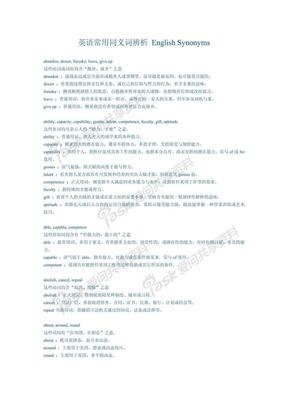 英语常用同义词辨析 English Synonyms .pdf
