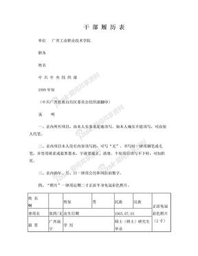 1999版干部履历表(填写样板).doc
