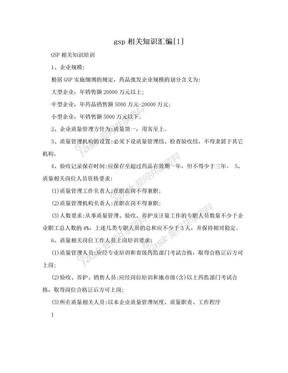 gsp相关知识汇编[1].doc