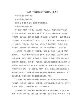 201X年春游活动申请报告(范本).doc