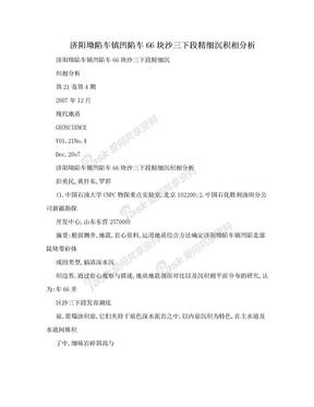 济阳坳陷车镇凹陷车66块沙三下段精细沉积相分析.doc