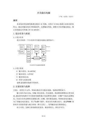 反激式开关稳压电源的设计报告.doc