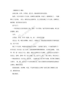嫦娥奔月剧本.doc