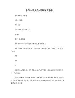 中医古籍大全-增订医方歌诀.doc