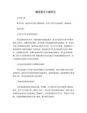 学校结核病防控知识.doc