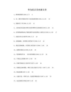 华为任正非讲话全集.doc