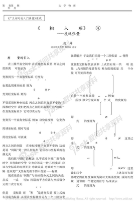 _广义相对论入门讲座_连载_度规张量.pdf