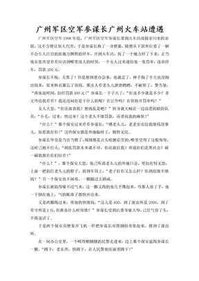 广州军区空军参谋长广州火车站遭遇.doc