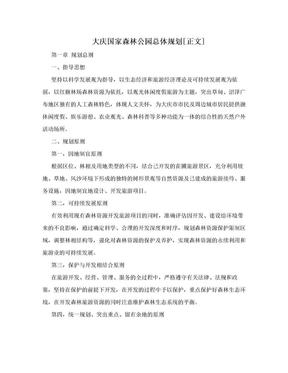 大庆国家森林公园总体规划[正文].doc