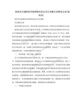 钦州市合浦师范学校网络信息安全自查报告及整改方案(钦州市).doc