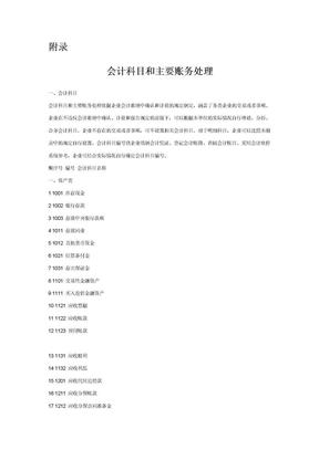 会计科目及主要帐务处理(2010最新版本).doc
