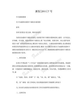 镇委关于加强和改进村干部队伍建设的意见.doc