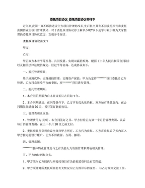 委托项目协议_委托项目协议书样本.docx