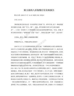 耿文涛的八卦象数疗法实践报告.doc