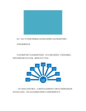 中国营养保健品行业调研分析报告目录.doc
