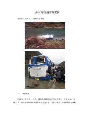 交通安全学习材料.doc