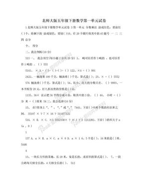 北师大版五年级下册数学第一单元试卷.doc