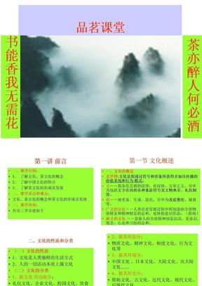 中国茶文化之第1讲前言.ppt