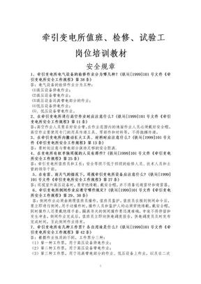 牵引变电所值班检修试验工培训试题.doc