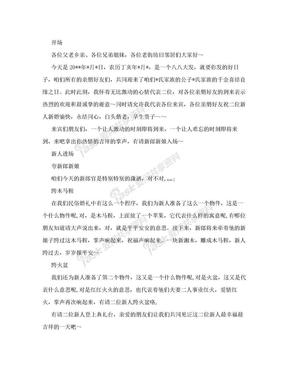 中式婚礼策划方案.doc