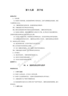 物理:新人教版选修3-5 19.4放射性的应用与防护(教案).doc