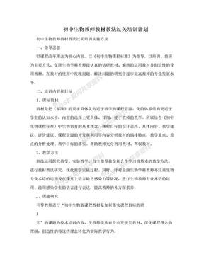 初中生物教师教材教法过关培训计划.doc
